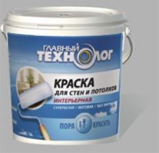Краска для стен и потолков