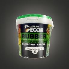 Супер Декор Резиновая краска Карибская ночь (Super Decor Rubber)