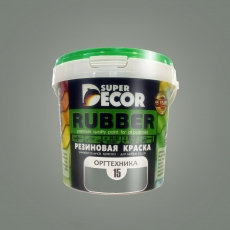 Супер Декор Резиновая краска Оргтехника (Super Decor Rubber)