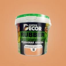 Супер Декор Резиновая краска Топлёное молоко  (Super Decor Rubber)
