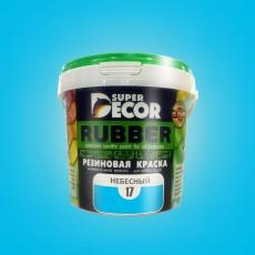Супер Декор Резиновая краска Небесный  (Super Decor Rubber)