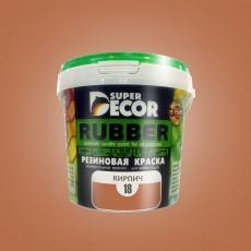 Супер Декор Резиновая краска Кирпичная (Super Decor Rubber)