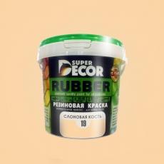 Супер Декор Резиновая краска Слоновая кость (Super Decor Rubber)