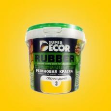 Супер Декор Резиновая краска Спелая дыня (Super Decor Rubber)