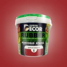 Супер Декор Резиновая краска Дикая вишня  (Super Decor Rubber)
