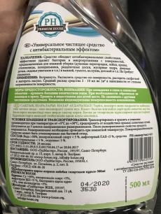 Антисептик для поверхностей DEC Prof 41 Antibact