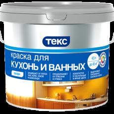 Текс Краска для ванных и кухонь Профи