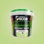Супер Декор Резиновая краска Фисташка (Super Decor Rubber)