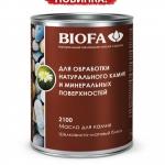 Масло для камня Биофа 2100 (BIOFA 2100)