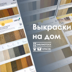 Каталог цветных выкрасок Osmo
